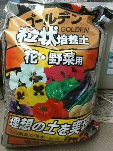 ゴールデン粒状培養土